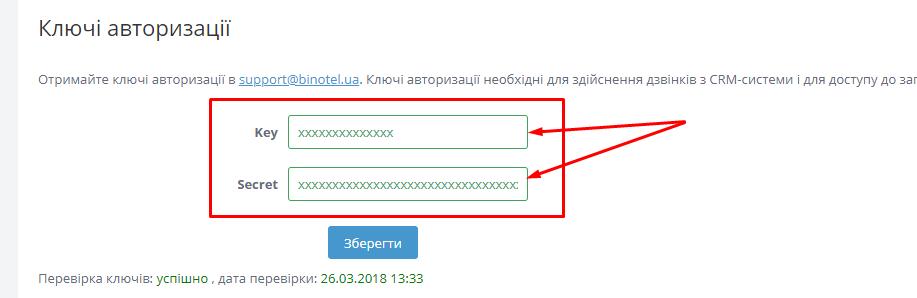 Інтеграція з телефонією Binotel - Ключі