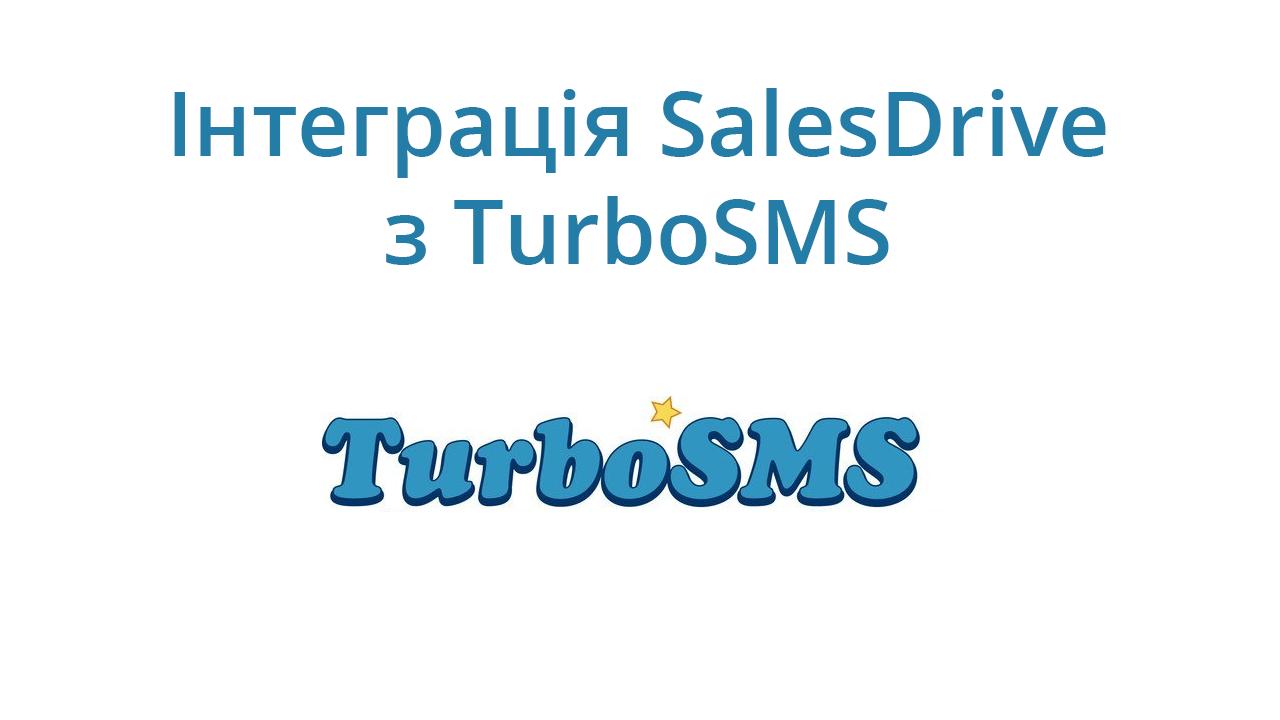 Интеграция с TurboSMS