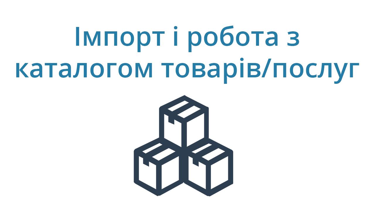 Импорт и работа с каталогом товаров / услуг