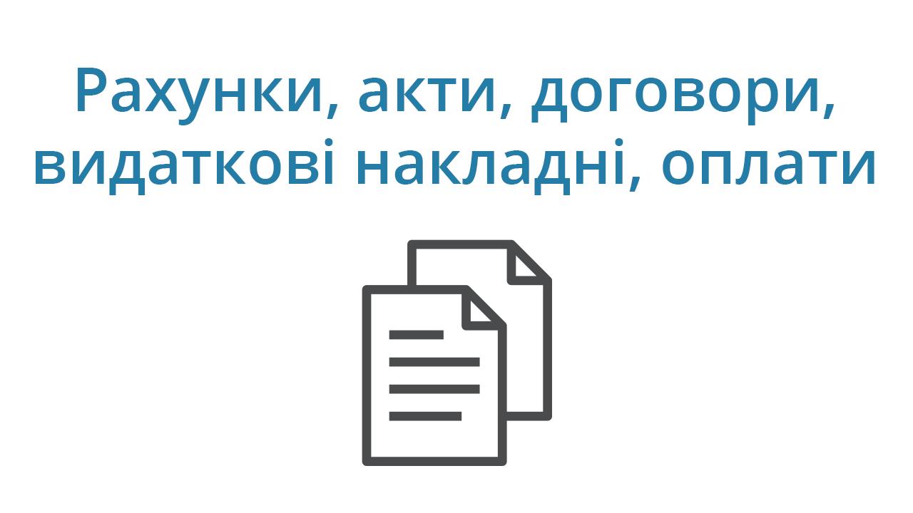 Счета, акты, договора, расходные накладные, оплаты