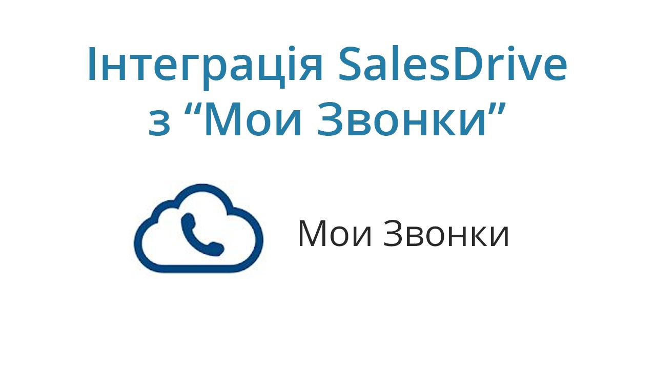 Інтеграція SalesDrive з