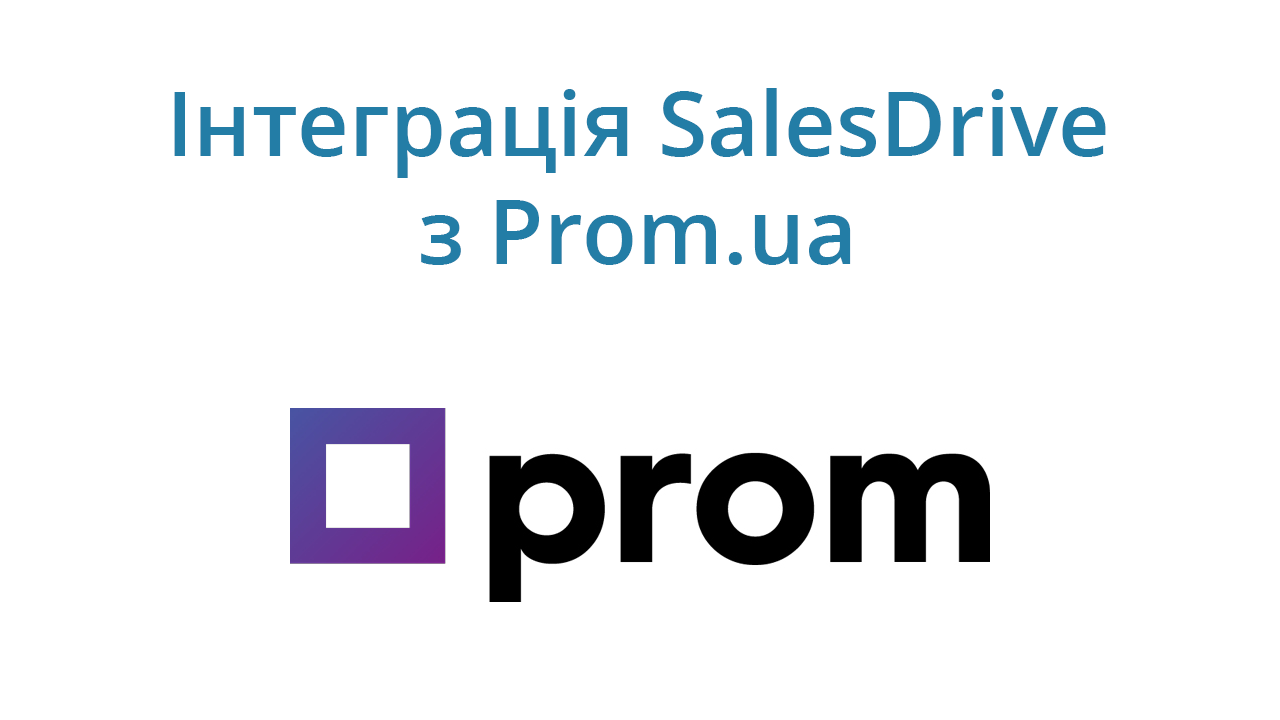 Интеграция SalesDrive с Prom.ua