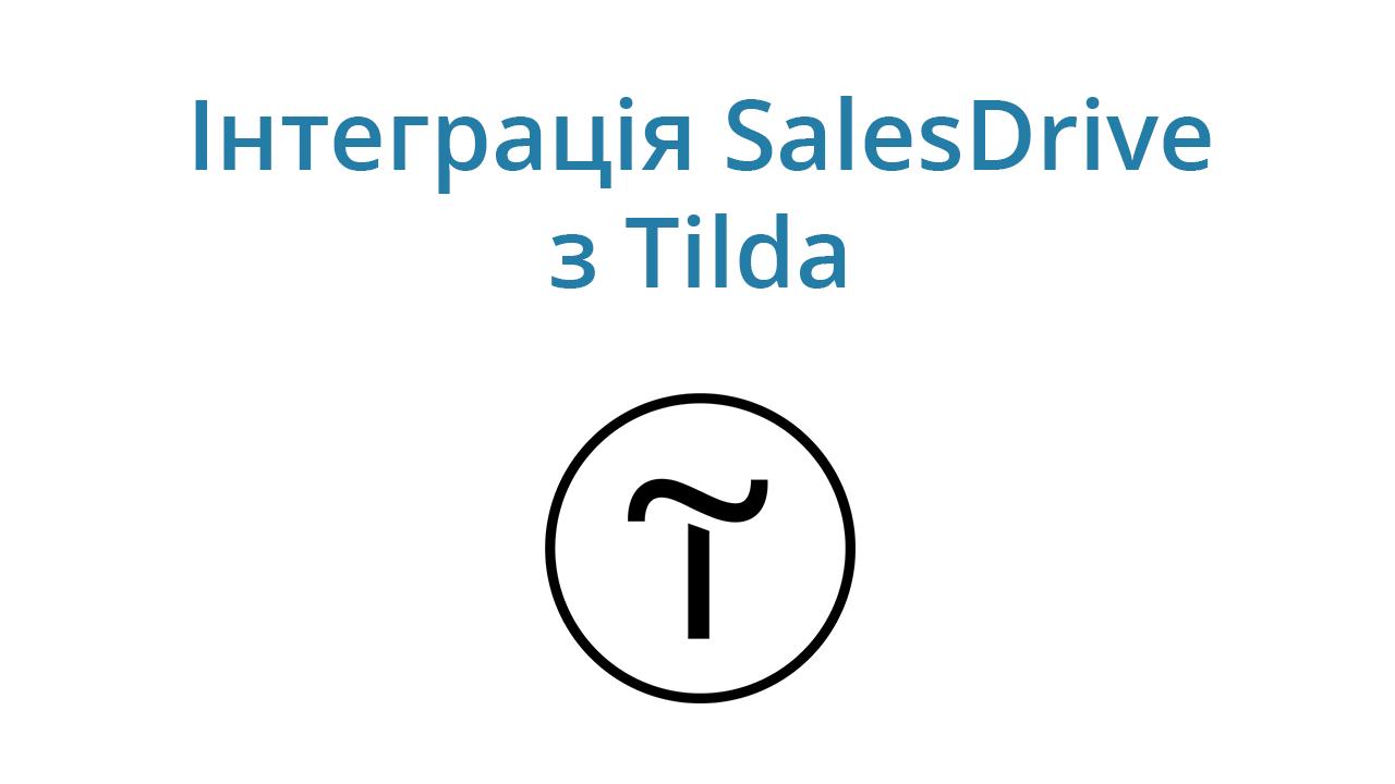 Интеграция Tilda с CRM SalesDrive