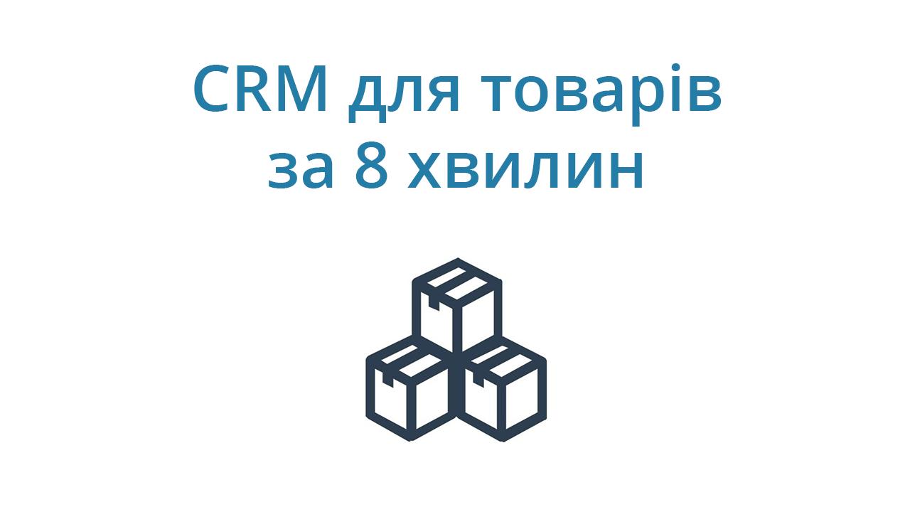 CRM для товаров - обзорное видео